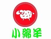小绵羊餐饮连锁管理有限公司