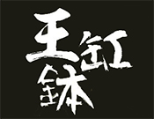 王缸钵重庆老火锅