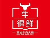 杭州牛很鲜餐饮管理有限公司