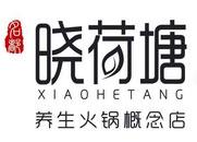 名都晓荷塘餐饮有限公司