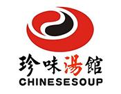 深圳珍味餐饮管理有限公司