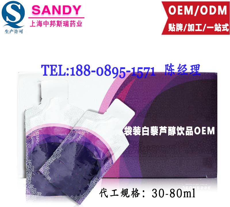 小规格袋装白藜芦醇OEM加工/可协助食品备案