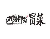 重庆蜀邦餐饮管理有限公司