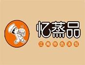 苏州忆蒸品餐饮管理有限公司