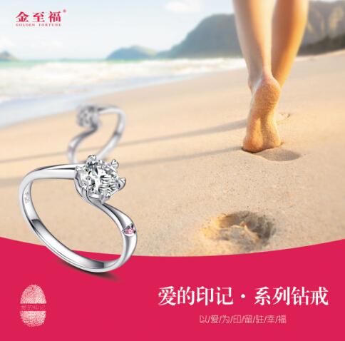 金至福珠宝爱的印记系列钻戒