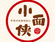 济南小面侠餐饮连锁股份有限公司