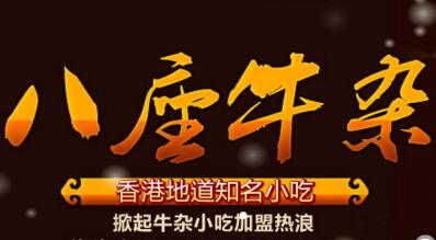 深圳市八座餐饮管理有限公司