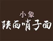 安徽山佰味品牌策划有限公司