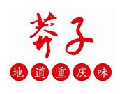 安徽南山喃餐饮文化管理有限公司