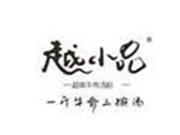 深圳市越品餐饮管理有限公司