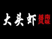 广州大头虾越式风味餐厅