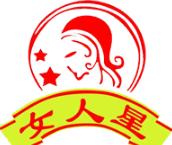 石家庄女人星土豆粉餐饮有限公司