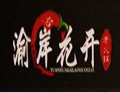 重庆辣时花开餐饮管理有限公司