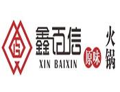 重庆鑫百信餐饮管理有限公司