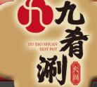 九肴涮智能升降火锅