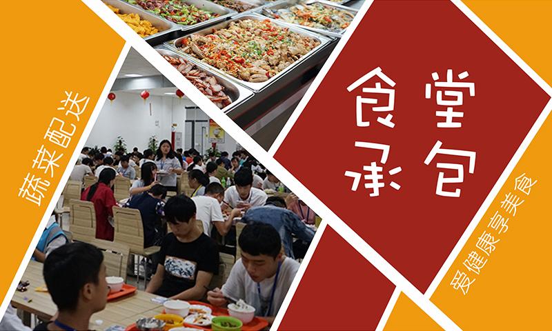 深圳专业食堂承包公司鸿业餐饮是您的好帮手