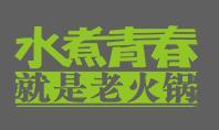 重庆三味馨餐饮文化有限公司