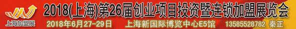2018(上海)第二十六届创业项目投资暨连锁加盟展览会