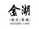 香港金湖投资管理有限公司
