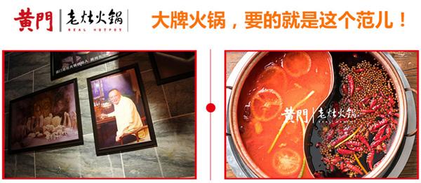 黄门老灶火锅加盟_2