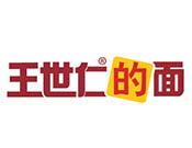 山东王世仁餐饮管理有限公司