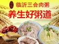 山东临沂三合养生肉粥