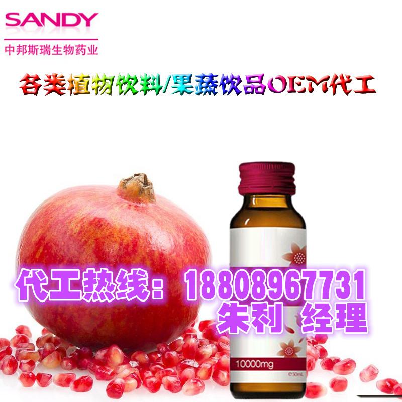石榴汁酵素饮料贴牌加工,大健康食品OEM代加工业