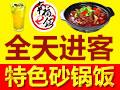 济南食客餐饮管理咨询有限公司