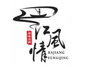 重庆巴江风情餐饮管理有限公司