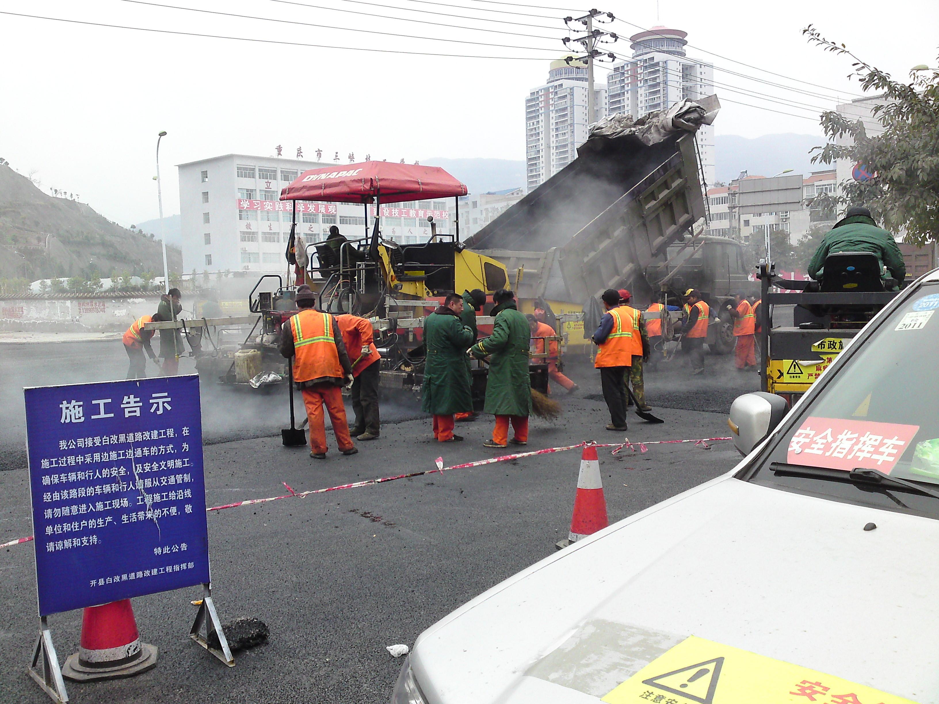重庆沥青路面道路公路工程公司