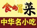 天津食尊聚尚餐饮管理有限公司