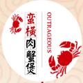 潍坊蛮横肉蟹煲餐饮管理有限公司