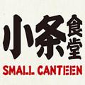 小条食堂日本料理