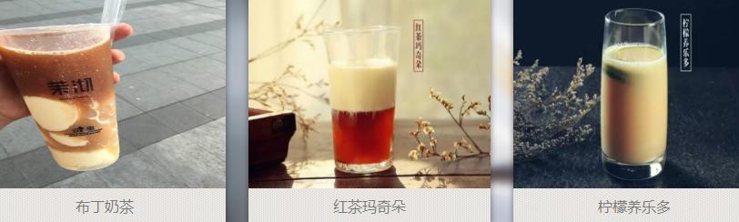 茉沏奶茶加盟费用_茉沏奶茶加盟店_6