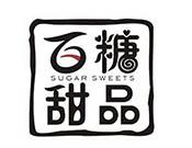 百糖港式甜品加盟费_百糖甜品加盟条件