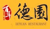 湖南百年德园餐饮管理有限公司