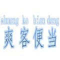 上海市徐汇区爽客美食中餐厅