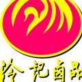 武汉市楚味香冷记食品有限公司