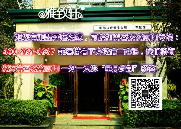 河南郑州美容院加盟哪个品牌好_1