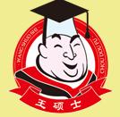 济南王硕士企业管理咨询有限公司
