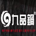 九品锅牛小馆