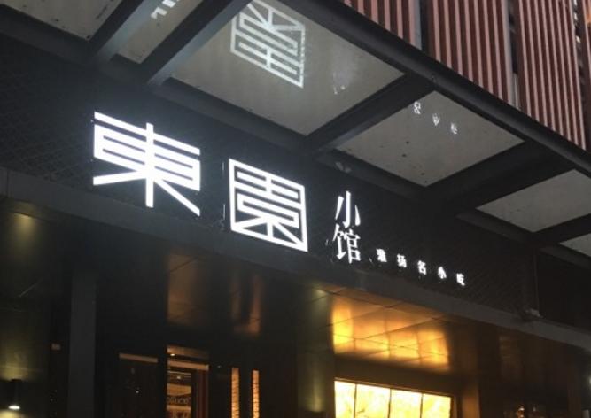 东园小馆中餐美食加盟_4
