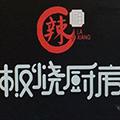 哈尔滨辣厢餐饮管理公司