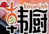 韩厨韩国料理