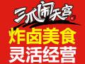 南京食界快建餐饮管理有限公司
