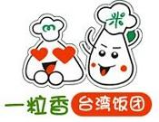 一粒香台湾饭团
