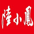 广东陆小凤品牌策划管理有限公司