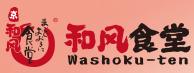和风食堂日本料理