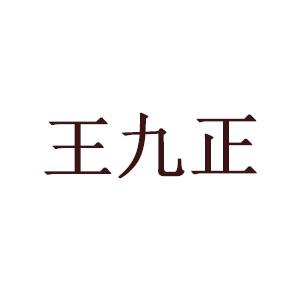 王九正牌黑膏药