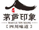 茅庐印象川菜